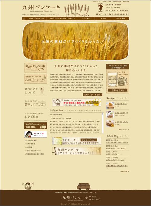 九州パンケーキ---九州産の小麦・雑穀を100%使用したふわもち新食感のパンケーキミックス
