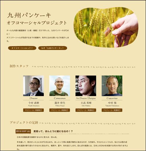 オフコマーシャルプロジェクト|九州パンケーキ