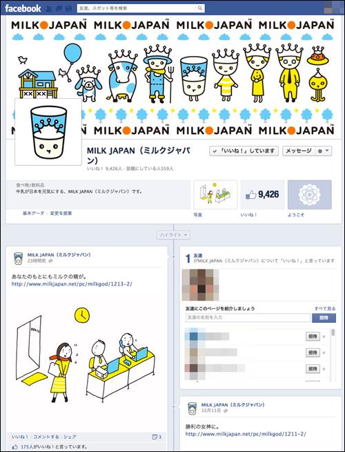 MILK-JAPANFacebook