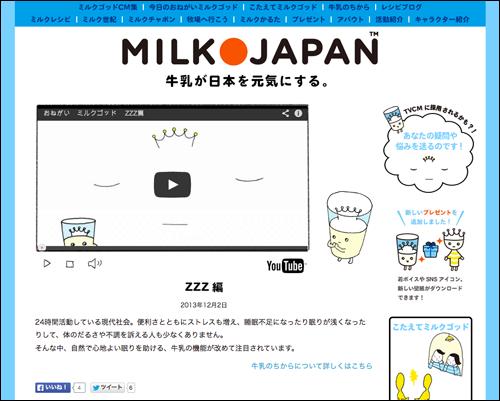 MILK-JAPAN(ミルクジャパン)