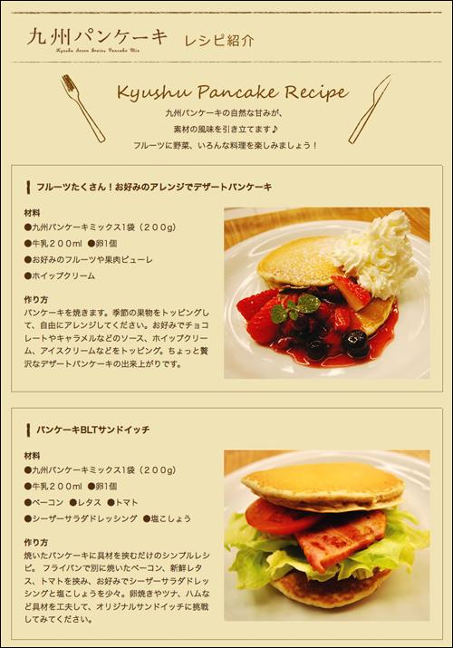 レシピ紹介|九州パンケーキ