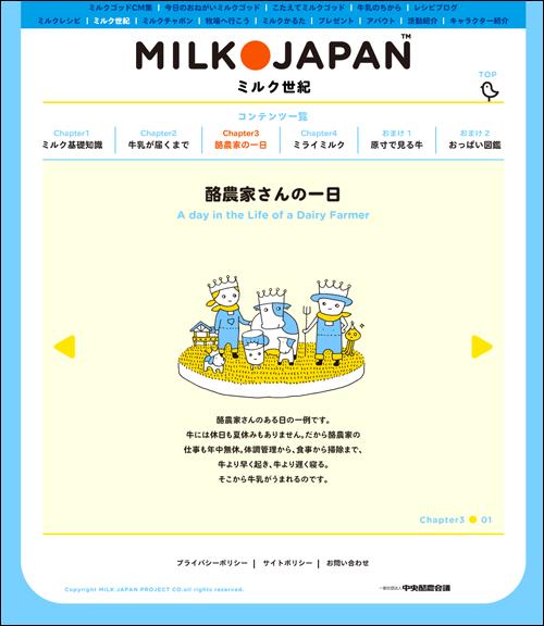 酪農家の一日--ミルク世紀--MILK-JAPAN(ミルクジャパン)